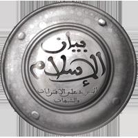 Bayaanul Islami