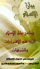 برنامج بيان الاسلام للرد على الافتراءات والشبهات