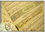 موقع بيان الاسلام للرد الشبهات الافتراءات